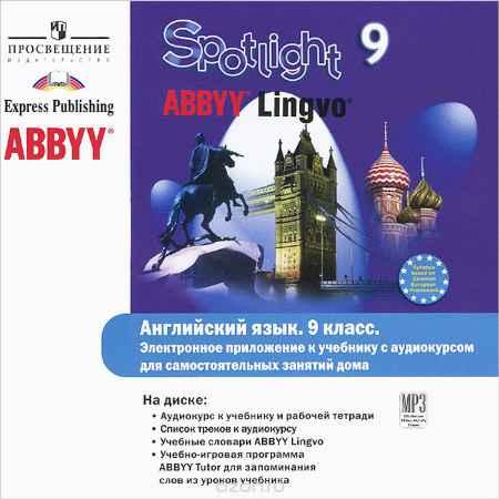 Купить Spotlight 9 / Английский в фокусе 9 (аудиокурс MP3)