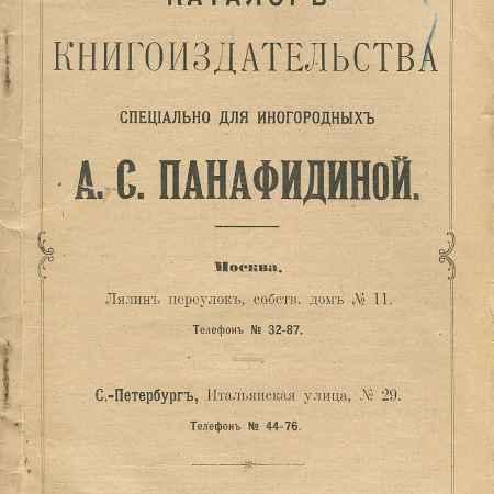Купить Каталог книгоиздательства А. С. Панафидиной. Специально для иногородних