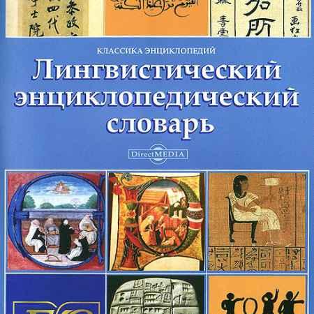 Купить Лингвистический энциклопедический словарь
