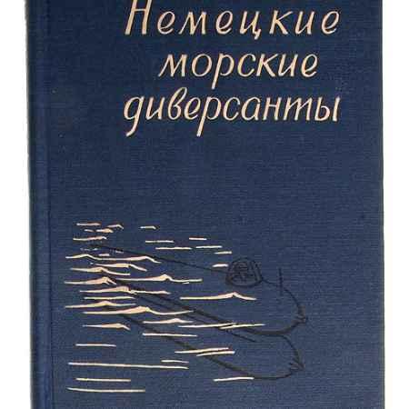 Купить К. Беккер Немецкие морские диверсанты во второй мировой войне