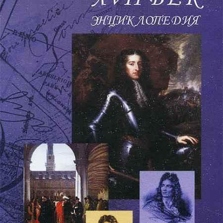 Купить Исторический лексикон. XVII век. Энциклопедия