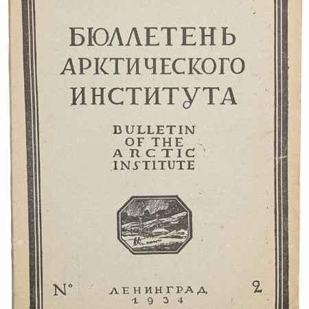 Купить Бюллетень Арктического института СССР № 2 за 1934 год