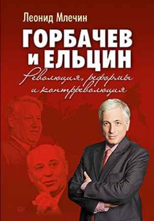 Купить Горбачев и Ельцин. Революция, реформы и контрреволюция