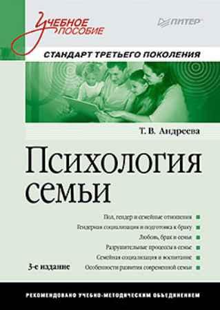 Купить Психология семьи: Учебное пособие. 3-е изд.