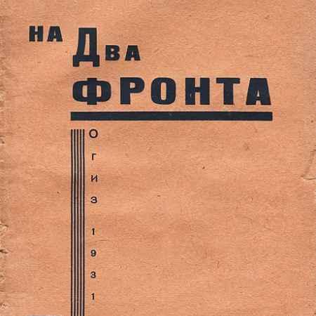 Купить В. Ральцевич На Два фронта