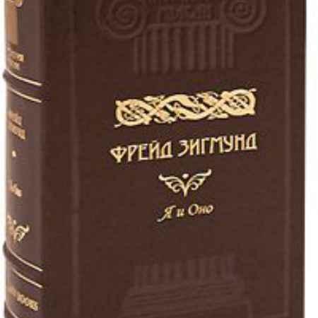 Купить Зигмунд Фрейд Я и Оно (подарочное издание)