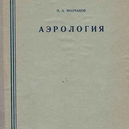 Купить Молчанов П. Аэрология