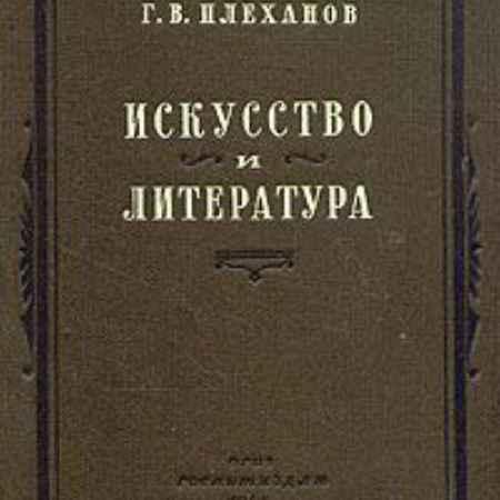 Купить Г. В. Плеханов Искусство и литература