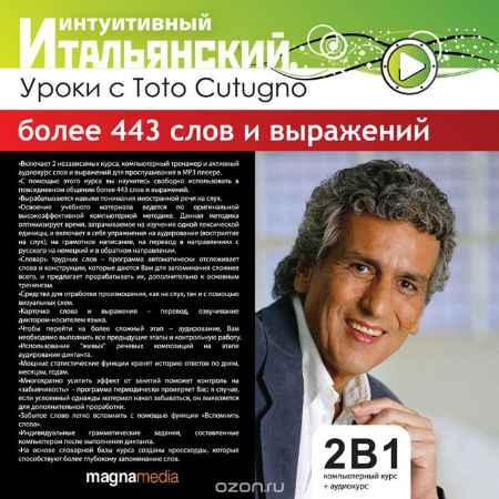 Купить Интуитивный итальянский: Уроки с Toto Cutugno