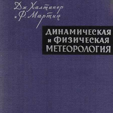 Купить Халтинер Дж. Мартин Ф. Динамическая и физическая метеорология