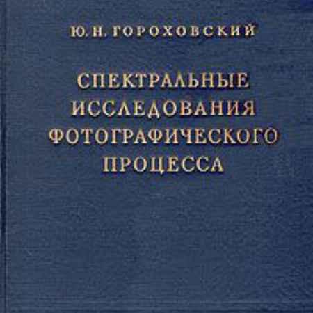 Купить Ю. Н. Гороховский Спектральные исследования фотографического процесса