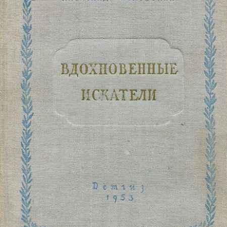 Купить Александр Поповский Вдохновенные искатели