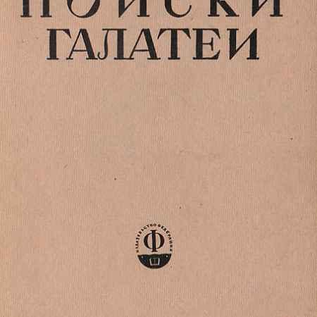 Купить Горбов Д. Поиски Галатеи. статьи о литературе
