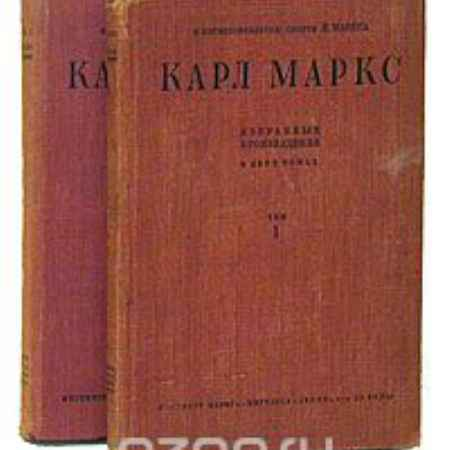Купить Карл Маркс Карл Маркс. Избранные произведения. В двух томах