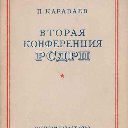 Купить Караваев П. Вторая конференция РСДРП (первая всероссийская)