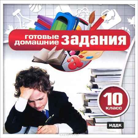Купить Готовые домашние задания для 10-го класса