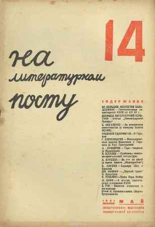 Купить На литературном посту, №14, май 1931