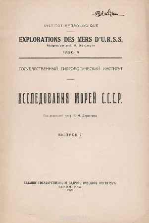 Купить Исследование морей СССР. Выпуск 9