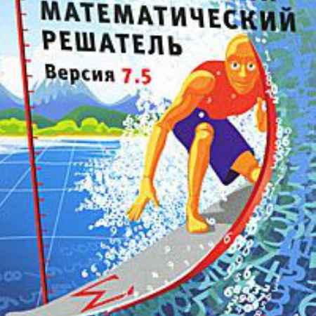 Купить Универсальный математический решатель. Версия 7.5