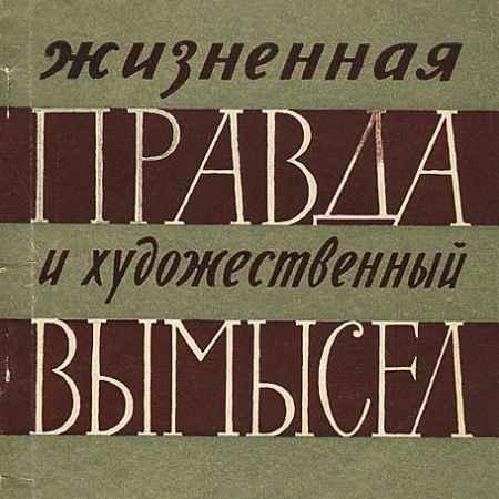 Купить И. Мотяшов Жизненная правда и художественный вымысел