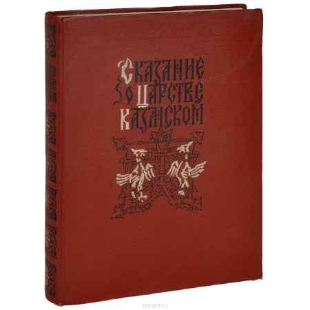 Купить Сказание о царстве Казанском