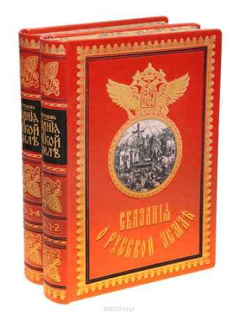 Купить Сказания о Русской Земле. В 4 томах (комплект из 2 книг)