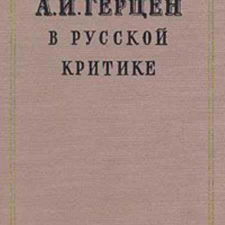 Купить А. И. Герцен в русской критике