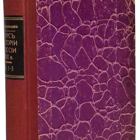Купить А. Корнилов Курс русской истории в XIX веке. В 3 частях. В одной книге. Полный комплект