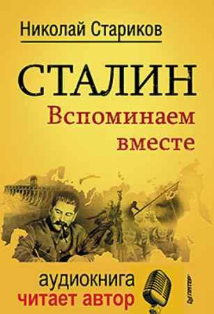 Купить Сталин. Вспоминаем вместе. Аудиокнига для скачивания