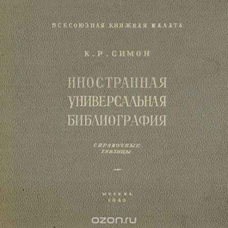 Купить Симон К. Р. Иностранная универсальная Библиография