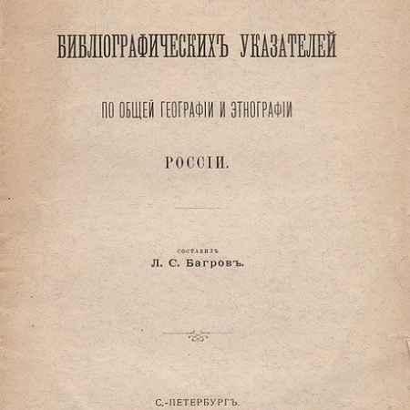 Купить Список библиографических указателей по общей географии и этнографии России