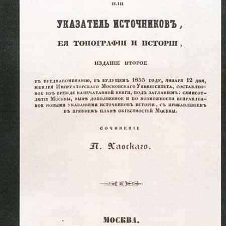 Купить Древность Москвы, или Указатель источников ее топографии и истории