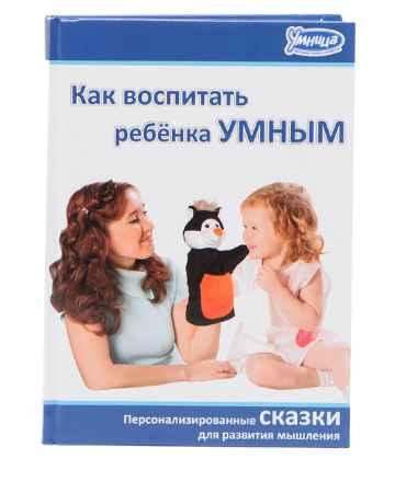 Купить Методики Умница Как воспитать ребенка умным