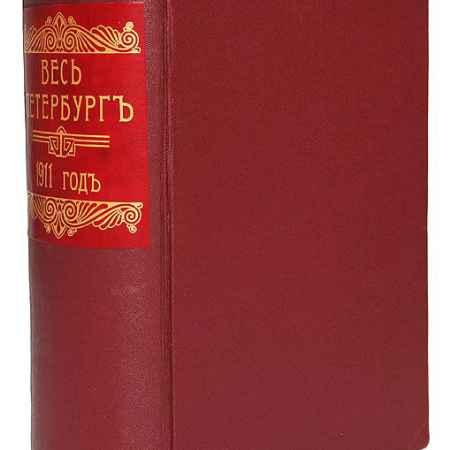 Купить Весь Петербург на 1911 год. Адресная и справочная книга г. Санкт-Петербурга
