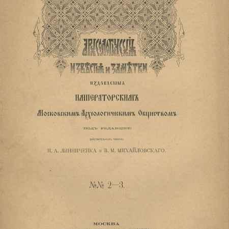 Купить Археологические известия и заметки, издаваемые Императорским Московским Археологическим Обществом, №№2-3, 1895