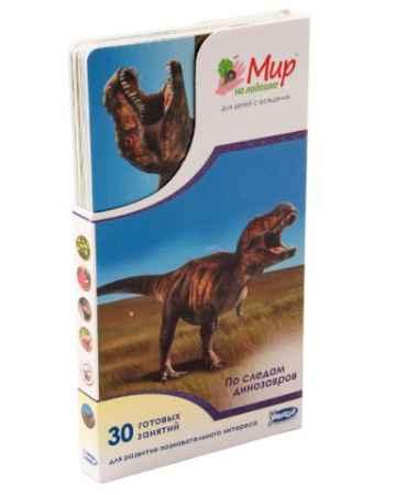 Купить Методики Умница По следам динозавров Мир на ладошке
