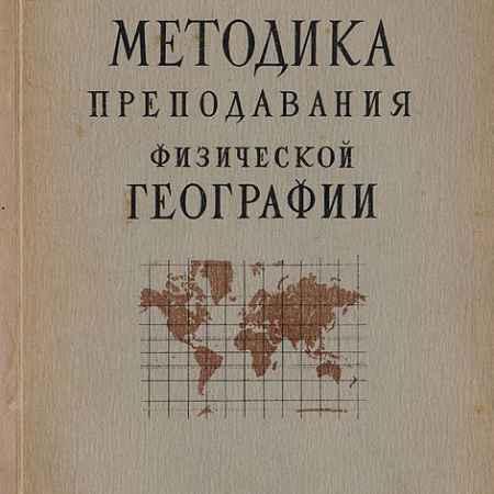 Купить Буданов В. П. Методика преподавания физической географии. Пособие для учителей средней школы