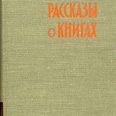 Купить Ник. Смирнов - Сокольский Рассказы о книгах