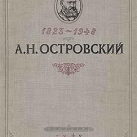 Купить А. Н. Островский в портретах и иллюстрациях