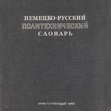 Купить Немецко-русский политехнический словарь