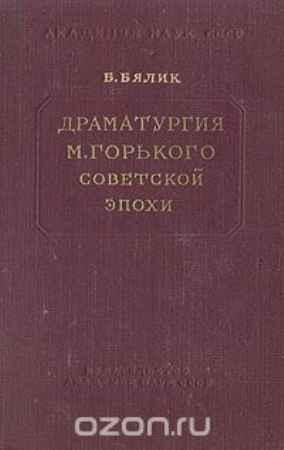 Купить Б. Бялик Драматургия М. Горького советской эпохи