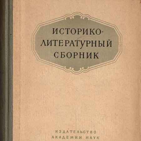 Купить Историко-литературный сборник
