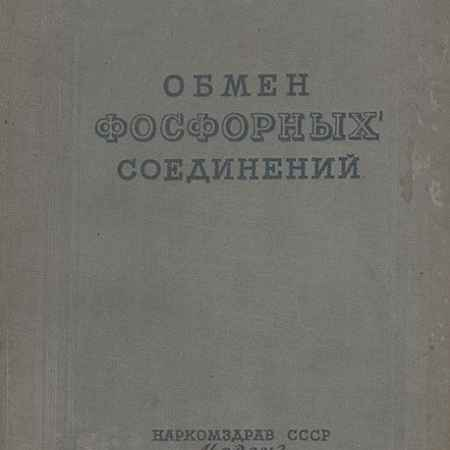 Купить Д. Л. Фердман Обмен фосфорных соединений