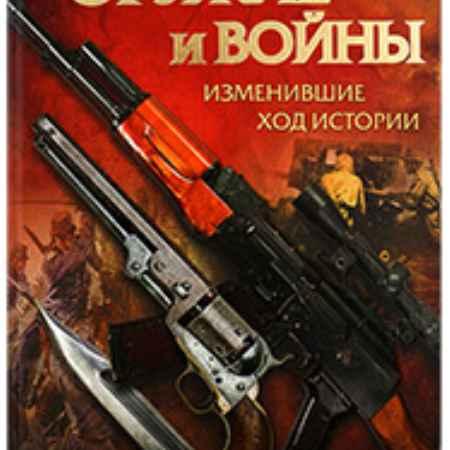 Купить Аст Макаров А.В. Военная энциклопедия.