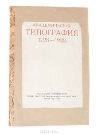 Купить Академическая типография 1728 - 1928 гг.