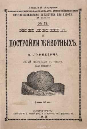 Купить В. Лункевич Жилища и постройки животных