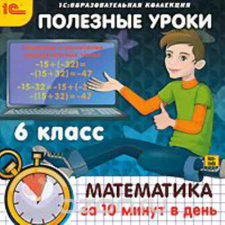 Купить Полезные уроки. Математика за 10 минут в день. 6 класс