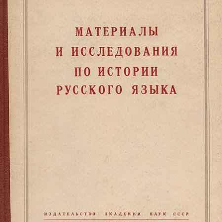 Купить Материалы и исследования по истории русского языка