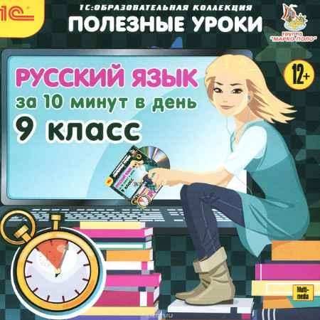 Купить 1С:Образовательная коллекция. Полезные уроки. Русский язык за 10 минут в день. 9 класс