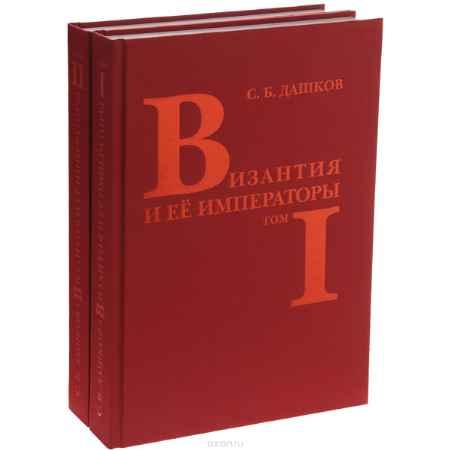 Купить С. Б. Дашков Византия и ее императоры. В 2 томах (комплект)